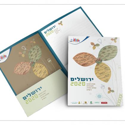 ירושלים 2020 – תוכנית החומש לתחרותיות וצמיחה כלכלית