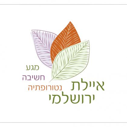 איילת ירושלמי – מגע, חשיבה, נטורופתיה