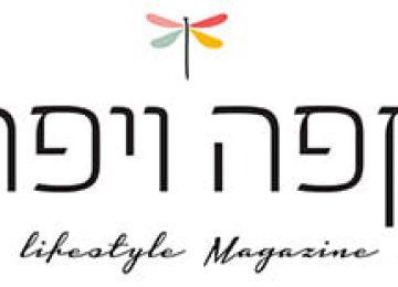 בלוג ישראלי עדין ומרגש